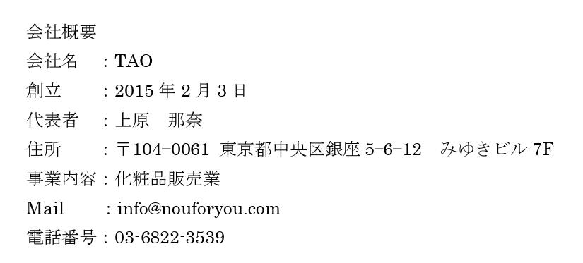会社概要_cropped_page-0001
